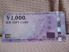 ★即決送料込 JCBギフトカード 1000円 1枚 ポイント消化に★