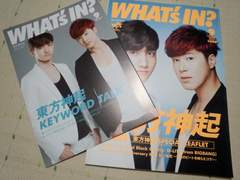 WHAT's IN?2013.9月号 No.316