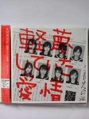 AKB48 軽蔑していた愛情 初回限定盤CD+DVD 帯付