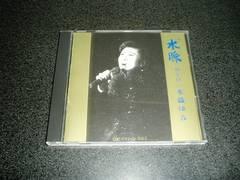 CD「水織ゆみ/オーレ!シャンソン Vol.3~水脈 MIO」即決