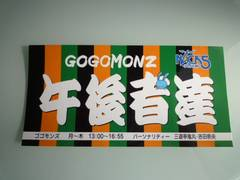 NACK5 ゴゴモンズ GOGOMONZ ステッカー 鬼丸 吉田奈央