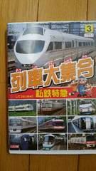 DVD!【列車大集合・私鉄特急】