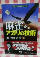 『麻雀 アガリの技術』 瀬戸熊直樹