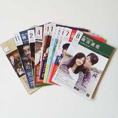 月刊TSUTAYA Love韓流book 別刊 韓流通信12冊イ・ジュンギ