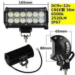 12V24V用/広角36W-白色LEDワークライト投光器/レッカー/トラック