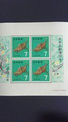 昭和46年お年玉7円切手4枚ミニシート新品未使用品 猪 亥