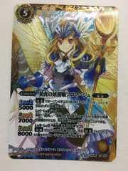 十二神皇編 第2弾 Xレア 美食の妖精姫 フロマージュ