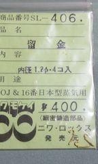 ニワモケイ SL-406 留金半端品