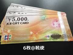 【商品券】JCBギフトカード 30000円分☆モバペイ各種 即日発送 ポイント