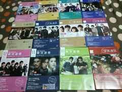 韓流通信 2010年 1〜12の12冊セット チャングンソク/パクヨンハ/パクシフ