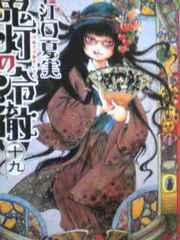【送料無料】鬼灯の冷徹 22巻セット《アニメ化コミック》