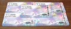 各種支払い対応 モバペイ JCB ギフト券 \26000