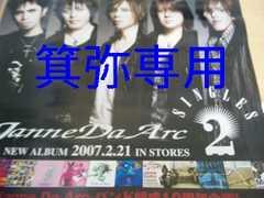 2007年「SINGLES 2」特典ポスター◆未使用即決