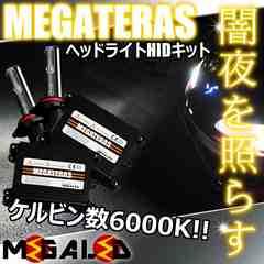 超LED】セドリックY34系ハロゲン仕様車/ヘッドライトHIDキット/H1/6000K