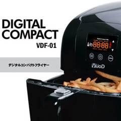 新品 VuoD デジタルコンパクトフライヤー ノンオイル VDF-01 油不要で揚げ物♪