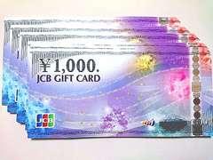 【即日発送】33000円分JCBギフト券ギフトカード★各種支払相談可