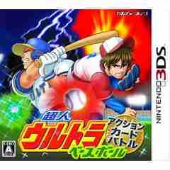 3DS》超人ウルトラベースボールカードバトル [174000391]