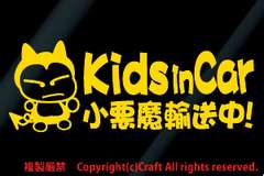 Kids in car小悪魔輸送中!ステッカー(fjk黄キッズインカー