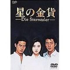 ■希少レアDVD『星の金貨 DVD-BOX』酒井法子 大沢たかお
