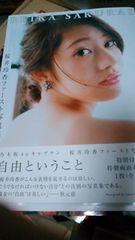 乃木坂46桜井玲香自由ということ写真集
