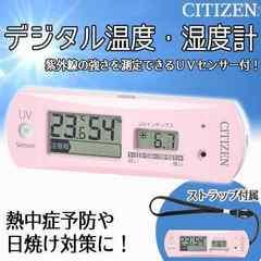 シチズン 高精度デジタル温湿度計 8RD212-A13 熱中予防CITIZEN