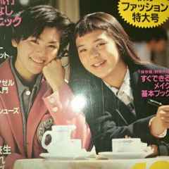 mc Sister 1985.10 189 世界の中高生のおしゃれスナップ