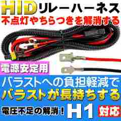 H1用リレーハーネス HID電圧不足解消電源安定用 as6048