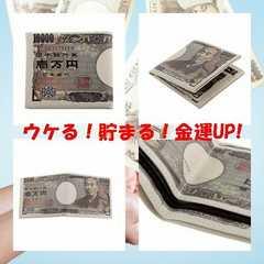 財布 折り畳み財布 メンズ財布 レディース財布 一万円札