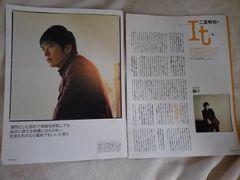 雑誌切り抜き2枚 二宮和也 MORE2014年2月号