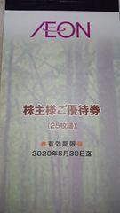 イオン北海道株主優待券2,500円(100円×25枚)
