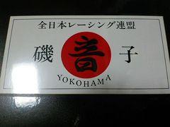 全日本レーシング連盟 磯子 音 当時物暴走族ステッカーGS
