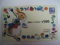 未使用★図書カード 500円分♪お散歩
