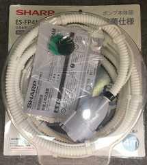 シャープ[SHARP【ES-FP4M】ふろ水ポンプセット