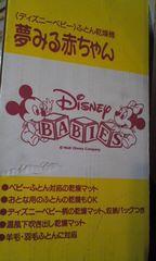 象印ディズニーベビーふとん乾燥機『夢みる赤ちゃん』