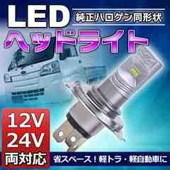 LED ヘッドライト H4 Hi/Lo 小型 ヘッドランプ 純正