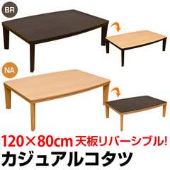 カジュアルコタツ R天板 長方形 120×80 BR/NA