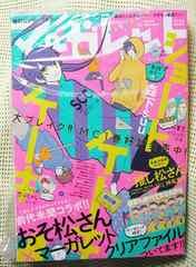 マーガレット 2016年 3/5号 No.6 雑誌 新品 おそ松さん付録 即