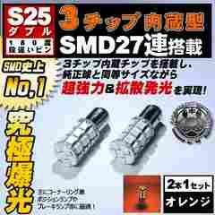 LED S25 ダブル 3チップSMD 27連 オレンジ 段違い 平行ピン BAY15d エムトラ