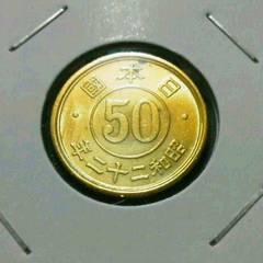 ★ 古銭 ★ 1スタ 小型50銭 黄銅貨 S22年 送無 ビンテージ古銭