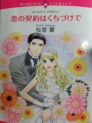 ロマンス「恋の契約はくちづけで」桜屋響
