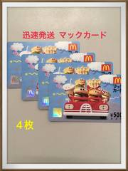 マックカード  500円券   4枚