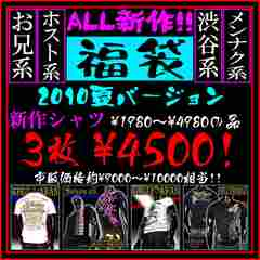 新作シャツ3枚セット福袋!メンエグホストお兄系オラオラ服/M