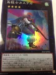 遊戯王 鳥銃士カステル 20AP-JP094 スーパーパラレルレア