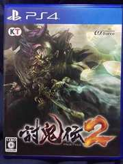 討鬼伝2 初回特典付き PS4