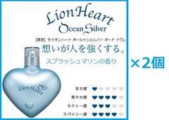 入手困難*新品香水ライオンハート限定オーシャンシルバー50ml 2個セット スプラッシュマリン