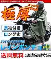 ёM) バイク・自転車 レインコート  雨ガッパ