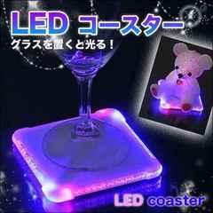 2枚 LEDコースター グラスを置くと幻想的に光る