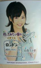行ってみたい国・ポストカードサイズ1枚 2009.8.15/須藤茉麻