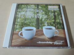 CD「ネスカフェオリジナルCDくつろぎの音楽 森の息吹 la foret」