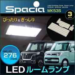 スペーシア スペーシアカスタム MK53S ピッタリ設計 LED ルームランプセット LED SPACIA